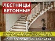 Лестницы бетонные по выгодным ценам,  от производителя