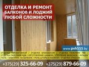 Отделка,  ремонт,  утепление балконов и лоджий.